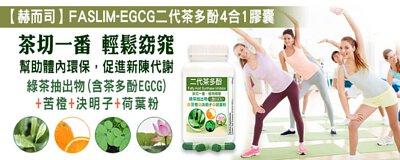 赫而司「FASLIM-EGCG二代茶多酚」4合1植物窈窕精華膠囊-茶切一番 輕鬆窈窕!茶多酚EGCG+苦橙+決明子+荷葉粉