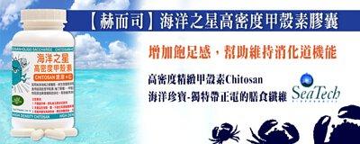 赫而司SeaTech海洋之星高密度 甲殼素(幾丁聚糖,殼醣胺,Chitosan)