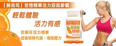 赫而司-苦橙精華Bitter Orange活力窈窕膠囊(特濃)含有欣樂芬(Synephrine)