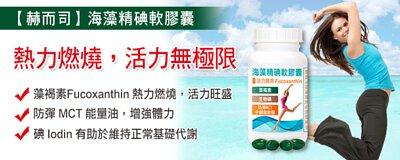 赫而司-「海藻精碘」軟膠囊(褐藻抽出物+防彈MCT中鏈脂肪酸)