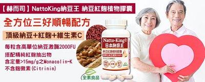 赫而司「納豆王Natto-King」納豆紅麴C植物膠囊 (全素食)納豆+紅麴+維生素C