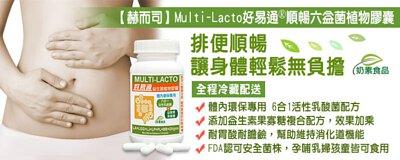 赫而司-Multi-Lacto「好易通®」X6順暢六益菌植物膠囊(奶素)-體內環保專用益生菌