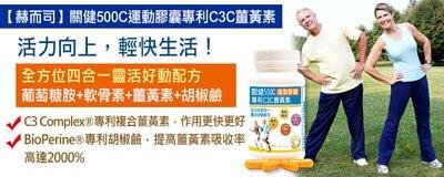 赫而司「關健500C」專利C3C複合薑黃素靈活好動四合一膠囊-專利複合薑黃素+專利胡椒鹼+葡萄糖胺+軟骨素運動加強配方