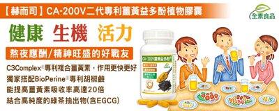 赫而司「CA-200V二代專利複合薑黃益多酚」植物膠囊(全素食)C3C二代專利複合薑黃素+專利胡椒鹼+EGCG茶多酚