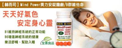 赫而司「Mind Power美力安錠」膽鹼/B群維他命(全素食)樂活舒暢、調整體質、幫助入睡、健康維持