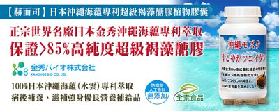 赫而司「日本沖繩海蘊」專利超級褐藻醣膠植物膠囊(全素食)高分子高純度85-95%褐藻醣膠