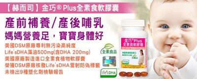 美國進口金巧®Plus植物軟膠囊(加強版 DHA200mg)(全素食)-原廠雷射防偽標籤-不含塑化劑檢驗-專家推薦品牌美國DSM專利Life's DHA藻油