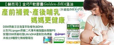 金巧®軟膠囊(升級版 藻油DHA +PS)原廠雷射防偽標籤-不含塑化劑檢驗-超過200位專業醫師推薦品牌美國DSM專利Life's DHA藻油