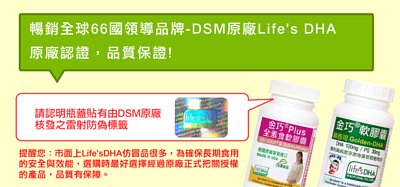 美國DSM原廠專利無污染高純度Life's DHA藻油