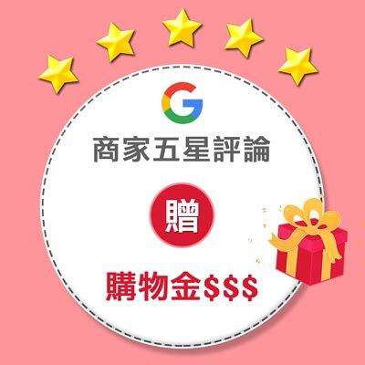 赫而司Google商家五星評論贈購物金