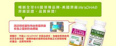 美國原廠專利無污染高純度DHA藻油