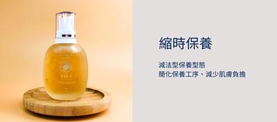 goorumi,縮時保養系列,橙花保養,橙花晶露,橙花霜