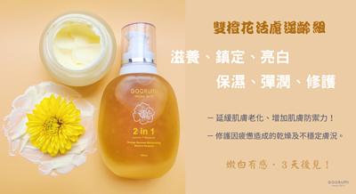 goorumi,橙花保養系列,橙花晶露,橙花霜,化妝水