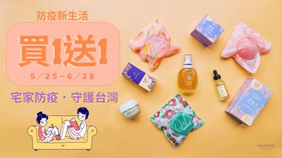 goorumi,防疫,洗手,洗臉,買一送一,防疫新生活