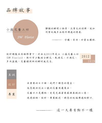 小薇花藝工坊SWFLORIST品牌故事