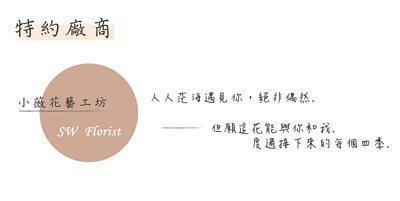 小薇花藝工坊SWFLORIST特約廠商特約名單