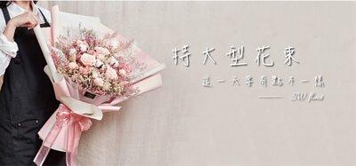 粉色永生玫瑰花束,特大尺寸,適合情人節送女友生日禮物,也適合準備浪漫求婚