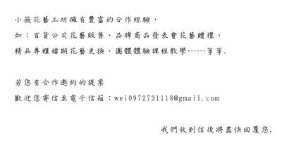 小薇花藝工坊SWFLORIST企業贈禮