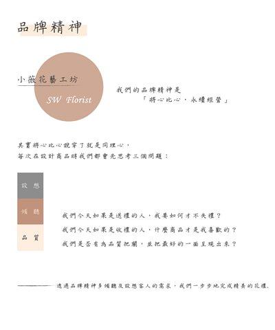 小薇花藝工坊SWFLORIST品牌精神