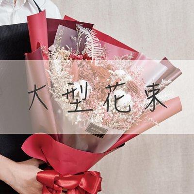 情人節禮物乾燥花花束