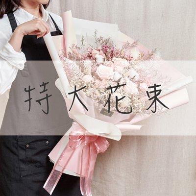 告白花束生日禮物乾燥花束