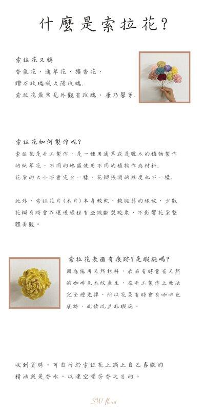 小薇花藝工坊SWFLORIST什麼是索拉花什麼是香氛花