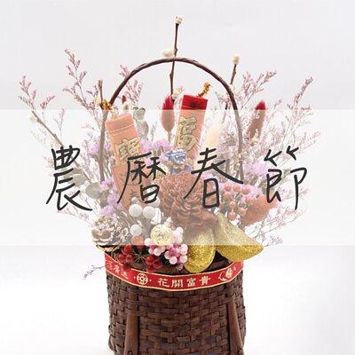 小薇花藝工坊SWFLORIST過年伴手禮推薦