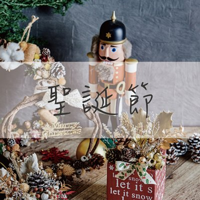小薇花藝工坊SWFLORIST聖誕節禮物推薦