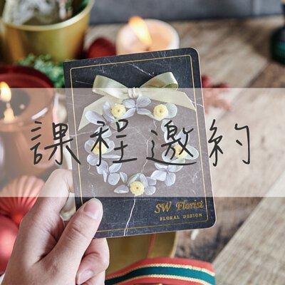 小薇花藝工坊SWFLORIST課程邀約