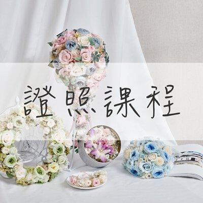 小薇花藝工坊日本AUBE不凋花證照課程永生花教學