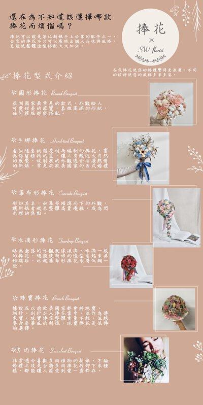 如何選擇新娘捧花