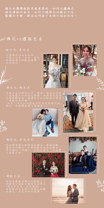 新娘捧花款式