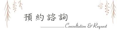 小薇花藝工坊SWFLORIST預約諮詢