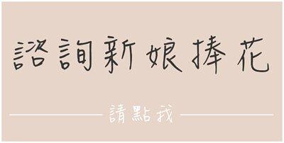 小薇花藝工坊SWFLORIST諮詢新娘捧花