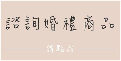 小薇花藝工坊SWFLORIST諮詢婚禮花藝周邊