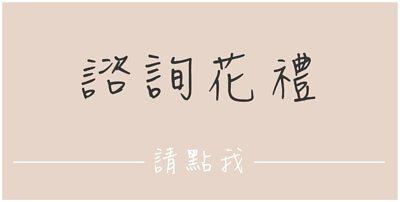 小薇花藝工坊SWFLORIST諮詢客製花禮