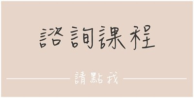 小薇花藝工坊SWFLORIST諮詢課程