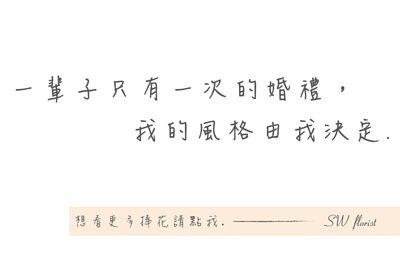 小薇花藝工坊SWFLORIST新娘捧花推薦