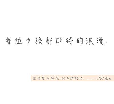 小薇花藝工坊SWFLORIST胸花推薦