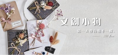 小薇花藝工坊SWFLORIST文創小物手作卡片乾燥花鑰匙圈乾燥花罐