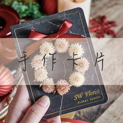 小薇花藝工坊SWFLORIST手作卡片