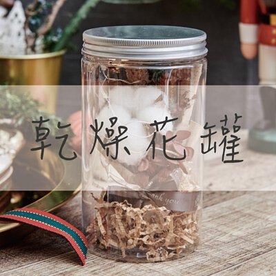 小薇花藝工坊SWFLORIST乾燥花罐