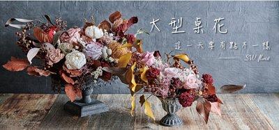 乾燥花店小薇花藝推薦莫蘭迪大型桌花免運費,適賀開幕祝賀以及新居落成家中布置