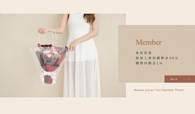 加入新竹花店小薇花藝會員獲得優惠購物金50元