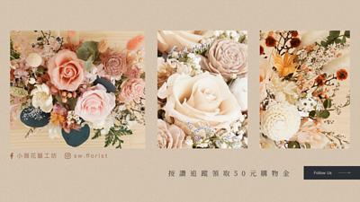粉絲團按讚加追蹤新竹乾燥花店小薇花藝最多獲得50元購物金