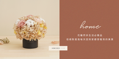 家中布置客廳擺設開幕乾燥花盆栽推薦新竹花店小薇花藝代客送花