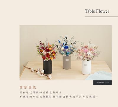 新竹花店推薦小薇花藝提供開幕乾燥花盆栽祝賀禮代客送花的服務