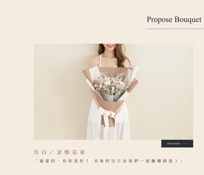 如何求婚建議購買求婚花束推薦新竹花店小薇花藝
