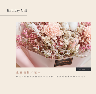 在一起一周年紀念日送女友生日禮物推薦新竹乾燥花店小薇花藝