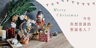 新竹花店-乾燥花店-小薇花藝已為你準備乾燥花聖誕卡片、聖誕樹、乾燥花盆栽、便宜交換禮物、聖誕花束、乾燥花束。在這個家庭團聚和闔家歡樂的溫馨節日,也是個互相贈送聖誕禮物的日子,就一起度過這難忘的日子吧!